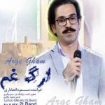 مسعود افتخاری ارگ غم
