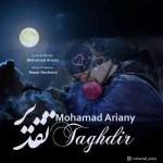 محمد آریانی تقدیر