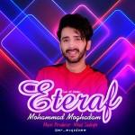 محمد مقدم به نام اعتراف