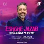 دانلود آهنگ عشق جذاب به نام محمدرضا اصیلیان