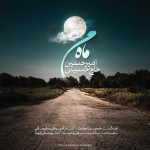 دانلود آهنگ امیر حسین حاج حسینی به نام ماه من
