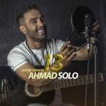 دانلود ورژن گیتار آلبوم احمد سلو به نام ۱۳