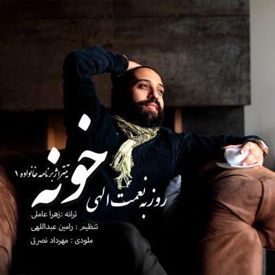 http://rasanejavan.com/content/uploads/2015/11/Roozbeh-Nematollahi-Khooneh.jpg