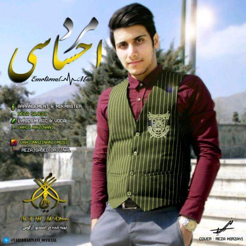 http://rasanejavan.com/content/uploads/2018/03/Vahid-Mazinani-Marde-Ehsasi-e1521047023888.jpg